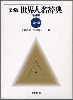 Book's Cover of 新版 世界人名辞典〈日本編〉 (日本語) 単行本 – 1990/7/1