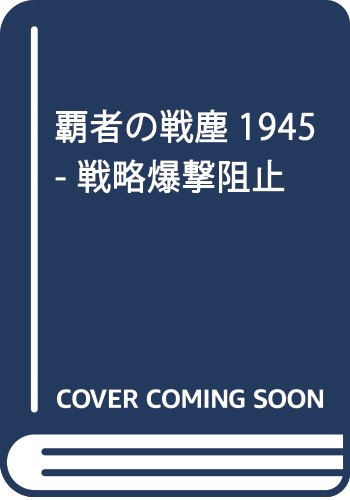 覇者の戦塵1945 - 戦略爆撃阻止 (C★NOVELS)