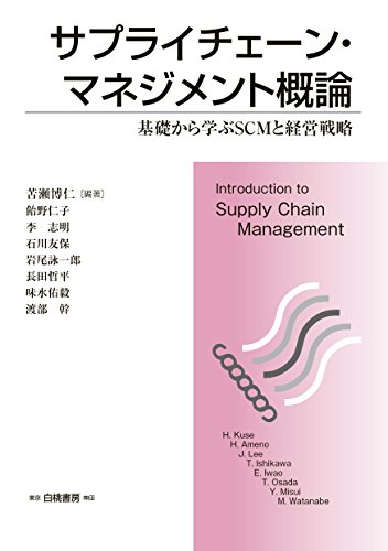 サプライチェーン・マネジメント概論: 基礎から学ぶSCMと経営戦略 / 苦瀬博仁