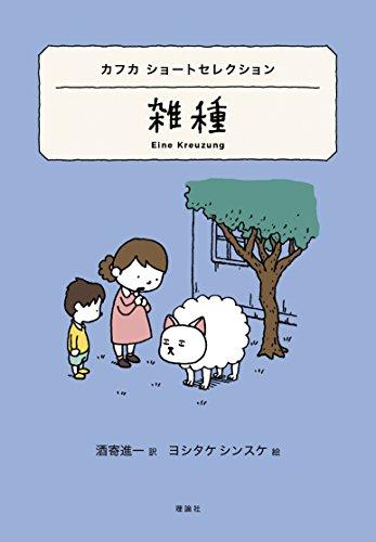 ヒイラギ荘の小さな恋 (世界ショートセレクション)