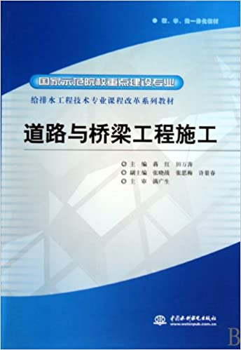Book Road and Bridge Engineering Construction (Discipline under Key Construction of National Model Colleges and Universities, Textbook Series for the ... Technology Discipline) (Chinese Edition)