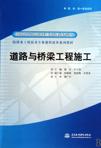 Download Road and Bridge Engineering Construction (Discipline under Key Construction of National Model Colleges and Universities, Textbook Series for the ... Technology Discipline) (Chinese Edition) pdf epub