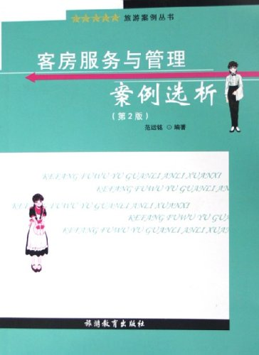 Room service and management Case Selection and Analysis(Chinese Edition)