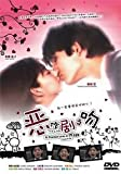 It Started with a Kiss / Itazura na Kiss Japanese Tv Drama English Sub (3 Dvd Digipak Boxset) Ntsc ALL