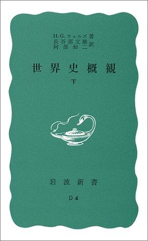 世界史概観 下 (岩波新書 青版 600)