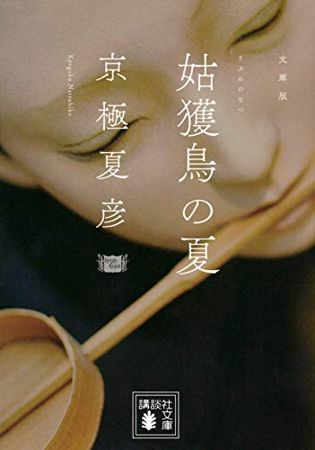 Ubume no natsu (Japanese Edition)