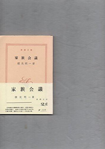 家族会議 (新潮文庫)