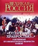 img - for Otlichnye hrabrostyu... Sobstvennyy Ego Imperatorskogo Velichestva konvoy book / textbook / text book