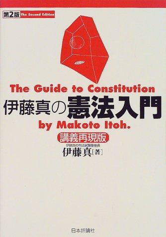 伊藤真の憲法入門― 講義再現版