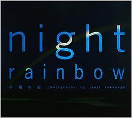 night rainbow 祝福の虹 | 高砂 ...