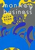 モンキービジネス 2010 Winter vol.8 音号