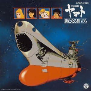 Amazon | 宇宙戦艦ヤマト 新たなる旅立ち 音楽集 | シンフォニック ...
