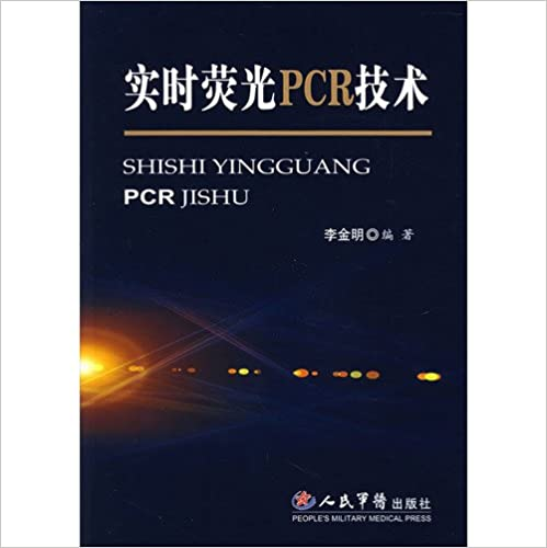 Book real-time fluorescent PCR technology(Chinese Edition)