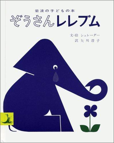 ぞうさんレレブム (岩波の子どもの本)