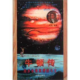 Newton biography: the pursuit of eternal truth fighter(Chinese Edition)
