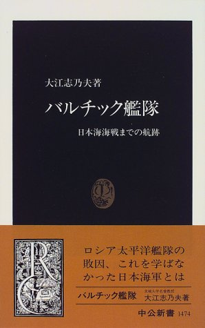 バルチック艦隊―日本海海戦までの航跡 (中公新書)