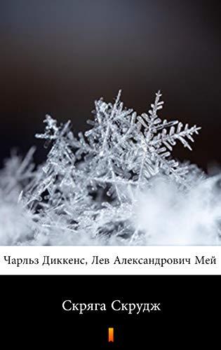 Скряга Скрудж (Skryaga Skrudzh. A Christmas Carol) (Russian Edition) (Christmas Russian Carol)