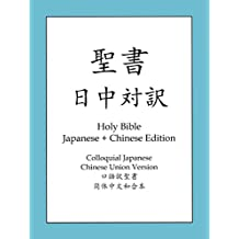 Holy Bible Japanese and Simplified Chinese Edition (Japanese Edition)