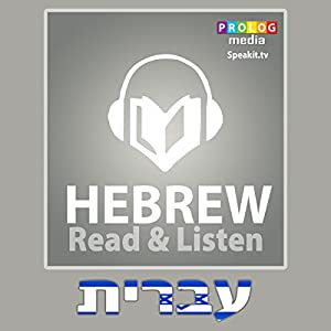 Hebrew Phrase Book Audiobook
