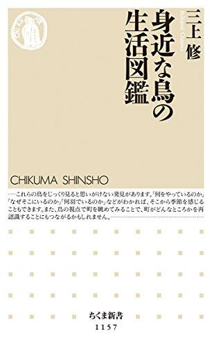 身近な鳥の生活図鑑 (ちくま新書)