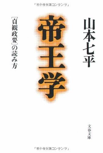 〔貞観政要〕の読み方 帝王学 (文春文庫)