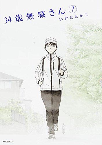 34歳無職さん (7) (MFコミックス フラッパーシリーズ)