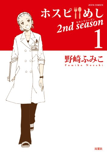ホスピめし 2nd season(1) (ジュールコミックス)