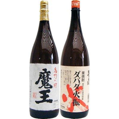 焼酎セット ダバダ火振 1800ml 栗 と 魔王 芋 1800ml 白玉酒造 2本セット B0756NRS84