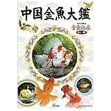 中国金魚大鑑 (金魚伝承別冊)