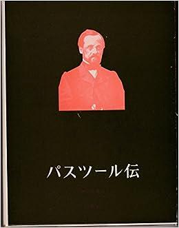 パスツール伝 (1961年) | ヴァレ...