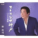 Kouj Shin - Etranger Kobe / Hitori Kushiro [Japan CD] TJCH-15301 by Columbia Japan