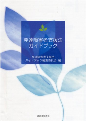 発達障害者支援法ガイドブック