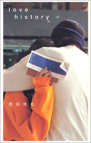 love history (ダ・ヴィンチ・ブックス)
