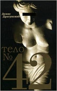 Book No 42