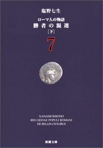 ローマ人の物語 (7) ― 勝者の混迷(下) (新潮文庫)