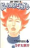 ピューと吹く!ジャガー 6 (ジャンプコミックス)