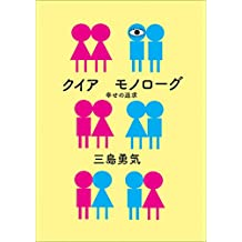 Queer Monologue: Pursuit of Happiness (Japanese Edition)