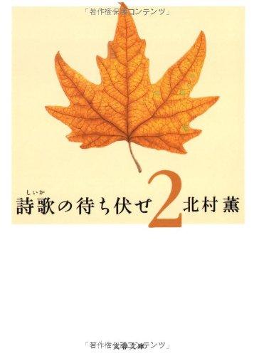 詩歌の待ち伏せ 2 (文春文庫)