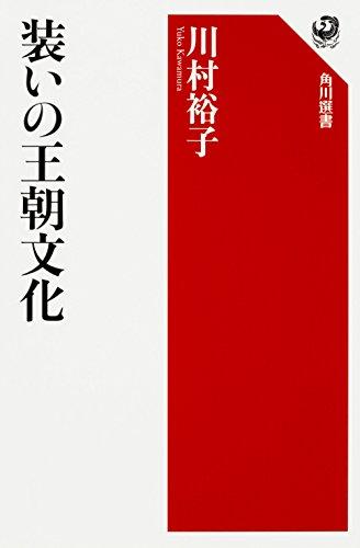 装いの王朝文化 (角川選書 573)