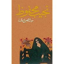 حديث الصباح والمساء (Arabic Edition)
