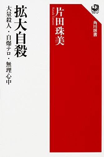 拡大自殺 大量殺人・自爆テロ・無理心中 (角川選書)