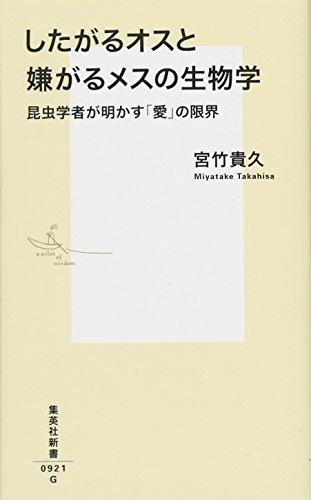 したがるオスと嫌がるメスの生物学 (集英社新書)