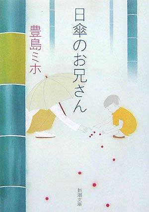 日傘のお兄さん (新潮文庫)