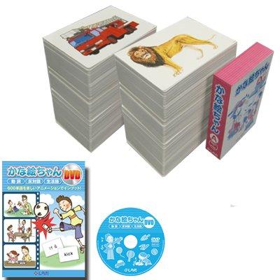 【お年玉セール特価】 言葉を知るほど育つ理解力!七田式 B002AE1P3A かな絵ちゃん日本語セット(カード+DVD) B002AE1P3A, WUTTY & Co.:51af89ba --- a0267596.xsph.ru