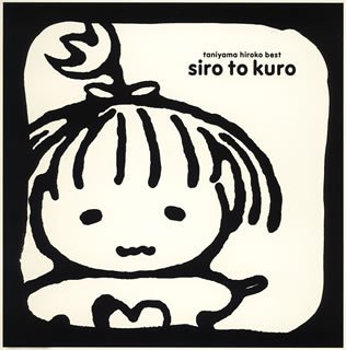 BEST: SHIRO TO KURO(2CD)