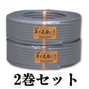 富士電線 【お買い得品 2巻セット】 VVFケーブル 2.0mm×3芯 100m巻 (灰色) VVF2.0×3C×100m_2set B00D43VIIS