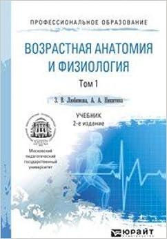 Book Vozrastnaya anatomiya i fiziologiya. V 2 tomah. Tom 1. Organizm cheloveka, ego regulyatornye i integrativnye sistemy. Uchebnik dlya SPO