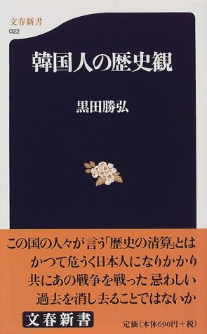 韓国人の歴史観 (文春新書)