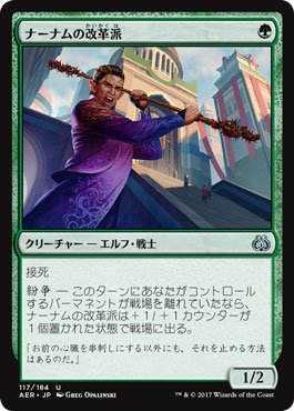 Magic: the Gathering / Narnam Renegade(117) - Aether Revolt / A Japanese Single individual Card