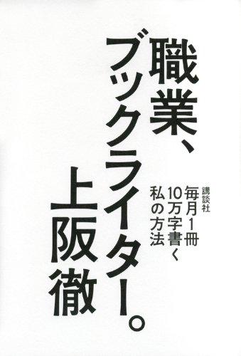 職業、ブックライター 上阪徹